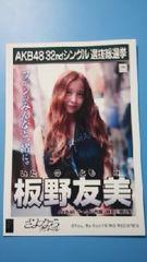 即決板野友美 さよならクロール 劇場盤限定公式写真 AKB48