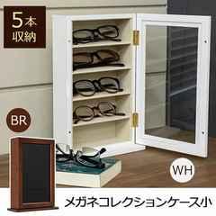 メガネコレクションケース 小 LZ-05
