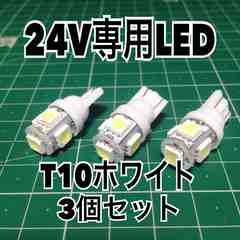 24V専用 5連SMD T10 LEDバルブ 白 ホワイト 3個セット