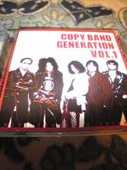 大黒摩季&FRIENDS COPYBAND GENERATION