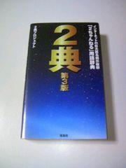 初版本 2ちゃんねる用語辞典2典■インターネットブック2チャンネル言葉言語辞書