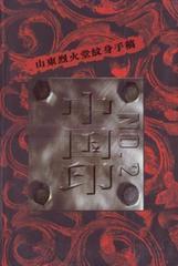 刺青 参考本 中国印 神仏・邪神 【タトゥー】