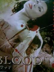 「BLOOD ブラッド」告知ポスター 杉本彩 津田寛治