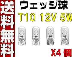 32-0059【送料無料】T10ウェッジ球クリアシングル4個セット/その