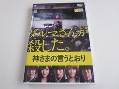 中古DVD 神さまの言うとおり 福士蒼汰 レンタル品