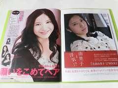 吉高由里子◇切り抜き20ページファイル冊子◇