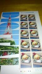 テレビ50周年記念切手 80円×20枚 ひょっこりひょうたん島