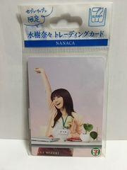 水樹奈々トレーディングカードセブンイレブン限定キキ&ララ