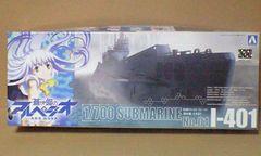 1/700 アオシマ 蒼き鋼のアルペジオ -ARS NOVA- 潜水艦 イ401
