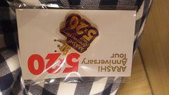 嵐 5×20 チャーム 札幌  限定 松本 紫 Anniversary