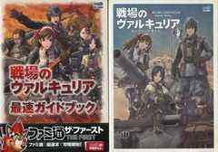 PS3 戦場のヴァルキュリア 攻略本2冊 送料164円 即決