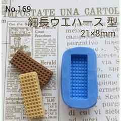 スイーツデコ型◆細長ウエハース◆ブルーミックス・レジン・粘土