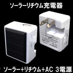 iPhone6 5S 5C対応 コンセントで充電出来るモバイルバッテリー ソーラーパネル付き