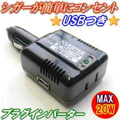 シガー電源に差すだけで簡単コンセントAC電源☆12V車用USB電源付