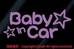 Baby in Car+星☆/ステッカー(ラベンダー,ベビーインカー)