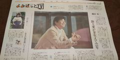 読売新聞2019年9月1日掲載☆織田裕二