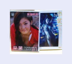 2本◆高橋祐月 高田寿  卒業 DVD 未開封