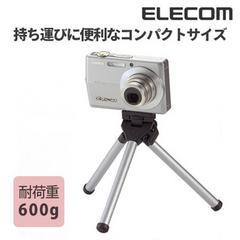 ☆ELECOM デジタルカメラスタンド(デジカメスタンド)
