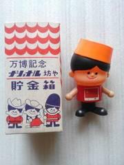 希少!大阪万博「ナショナル坊や」民族貯金箱 箱付 1970年