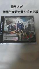 送料込み!美品!帯付きキスマイ赤い果実初回生産限定盤A CD+DVD