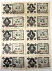 紙幣 拾円札(議事堂)10枚セット