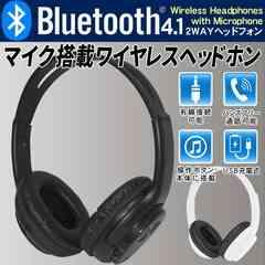 即決★ Bluetooth 充電式ワイヤレスヘッドホン 黒