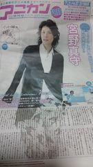 ■レア■宮野真守2010年アニカン87 特集号!WONDER