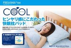 DM便160円■新品 ひんやり快適!冷感素材 快眠枕パッド