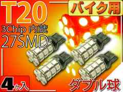 バイク用T20ダブル球LEDバルブ27連レッド4個 3ChipSMD as55-4