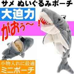 サメ ガォー ぬいぐるみポーチ 迫力あるサメ Un131
