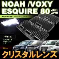 ノア ヴォクシー エスクァイア 80 85系 クリスタルレンズ 3個セット ルームランプ用