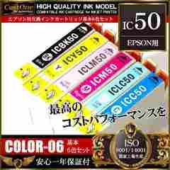 ■EPSON エプソン IC6CL50 IC50 6色セット チップ付 互換インク