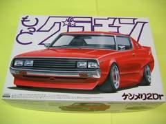 アオシマ 1/24 もっとグラチャン No.01 ケンメリ 2Dr 1972(KGC110)
