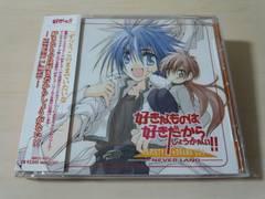 CD「好きなものは好きだからしょうがない!!」NEVER LAND BLCD●