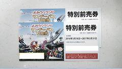 よみうりランドワンデーパス引換券2枚セット★送料62円〜