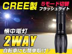 最新米国CREE T6 自転車用LEDライト/5モード/充電式/ズーム機能