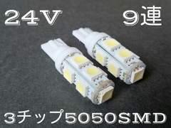 24V LED T10ウェッジ  9連 2個セット  ホワイト 白 ポジション
