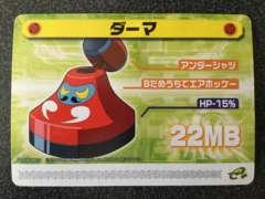 ★ロックマンエグゼ5 改造カード『ダーマ』★