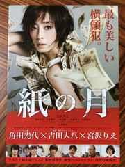 映画「神の月」見開きチラシ10枚�A 宮沢りえ 大島優子 池松壮亮