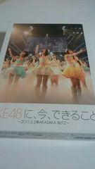 SKE48 SKEに、今、できること 定価7800円