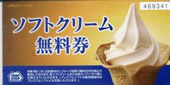ミニストップ 株主優待券 5枚セット ソフトクリーム無料券