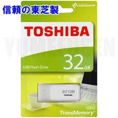 即決 安心な東芝製 USBメモリー 32GB パッケージ USB2.0対応 新品未開封
