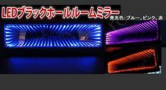 汎用LEDブラックホールルームミラー