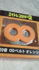 関ジャニ∞の一番くじ∞ベルト、オレンジ丸山