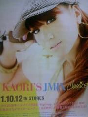 DJ KAORI「JMIX classics」 告知ポスター