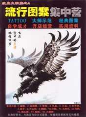 刺青 参考本 紋身大家族<4> 百鳥【タトゥー】
