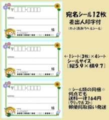 得◆Z-184◆女の子*宛名シール…12枚♪