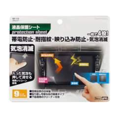 9インチワイド用液晶保護シート簡単気泡ゼロ■指紋&キズ防止