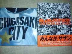 写真集2冊セット 1988年&2000年サザンオールスターズ