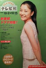 原田夏希【YOMIURIテレビ館】2004年319号